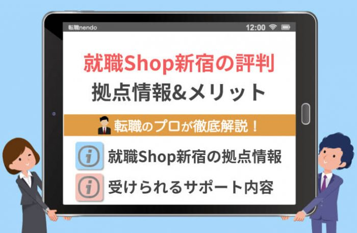 就職Shop新宿のリアルな評判|詳しい拠点情報&利用するメリットを解説