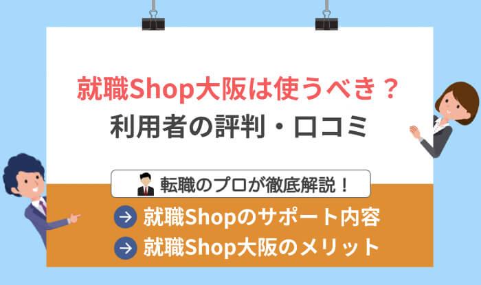 就職Shop大阪(おおかさ)の評判は良い?利用者の口コミ調査結果を紹介