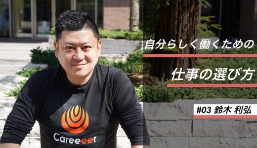 【対談:熱血キャリアコーチが語る(3)】自分らしく働くための仕事の選び方