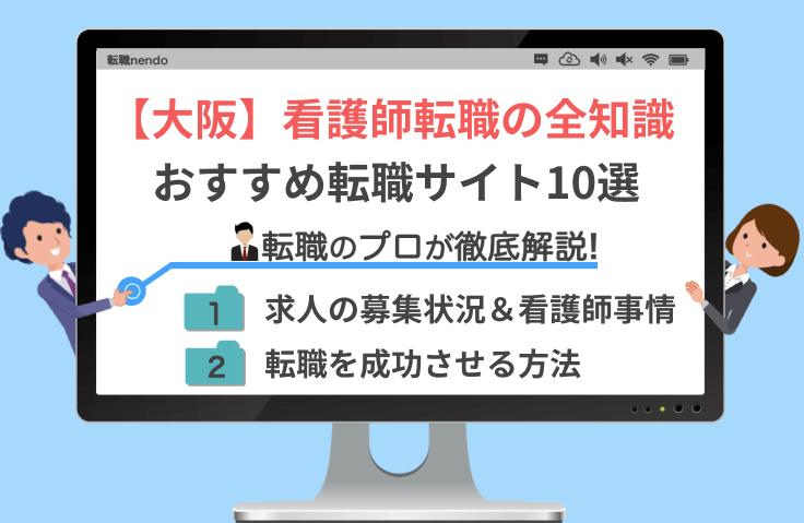 大阪の看護師転職の全知識|おすすめ転職サイト10選&求人の募集状況