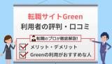 転職サイトGreen(グリーン)の評判は?特徴&利用者の口コミを徹底解説!