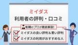 ミイダスの評判・口コミを調査!利用者の総合評価&求人について解説!
