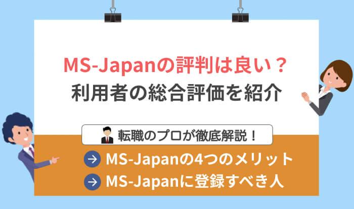 MS-Japanの評判は良い?利用者の口コミ&使うべき人の特徴を徹底解説