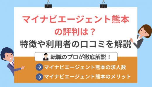 マイナビエージェント熊本の評判は?|特徴や利用者の口コミを解説!