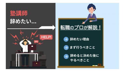 塾講師を辞めたい…元塾講師にインタビューした結果わかる塾講師の闇とは?