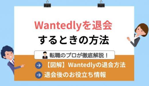 【図解】Wantedlyを退会・登録解除するときの全知識|退会後のお役立ち情報も紹介!