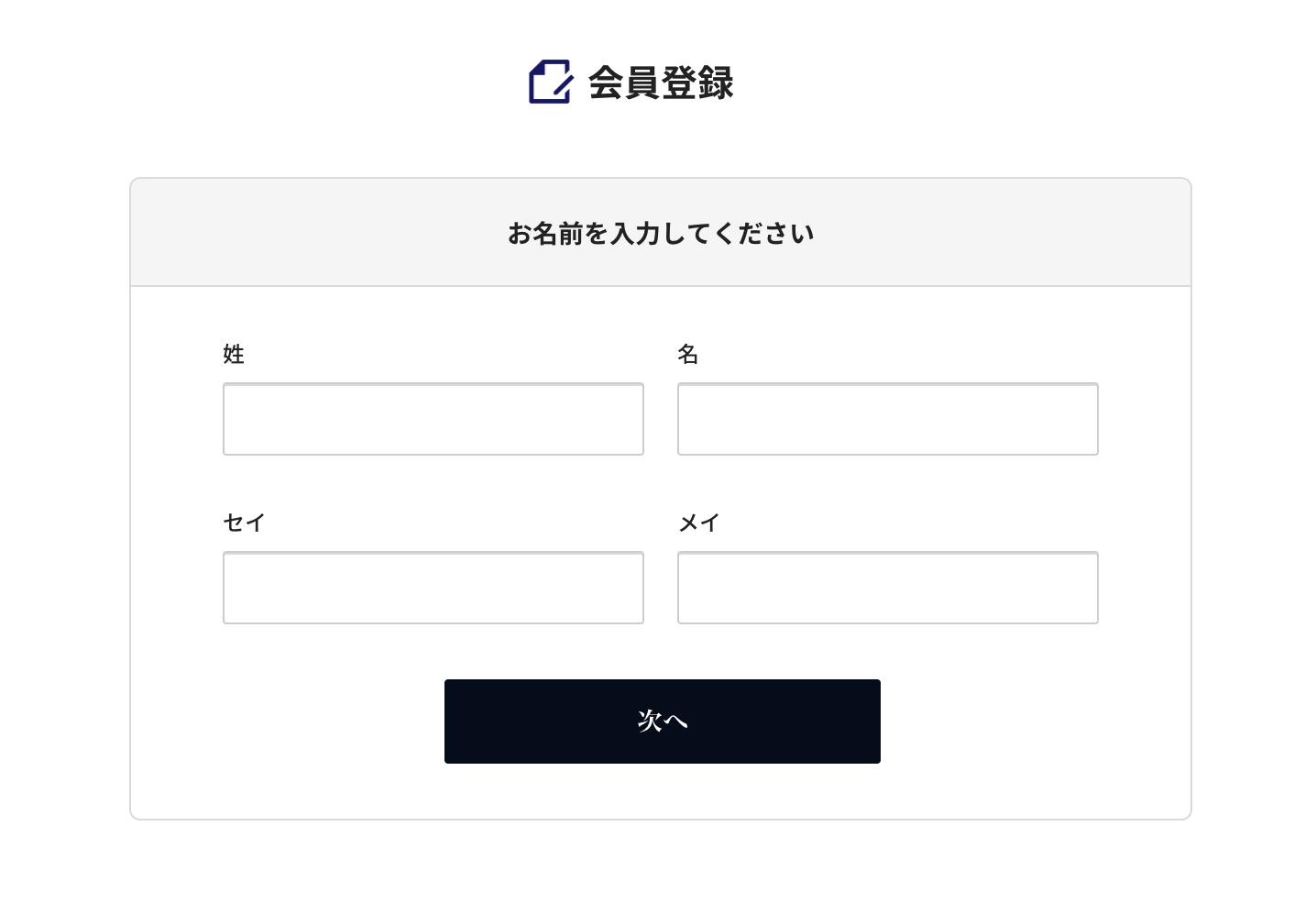 U29JOB登録②
