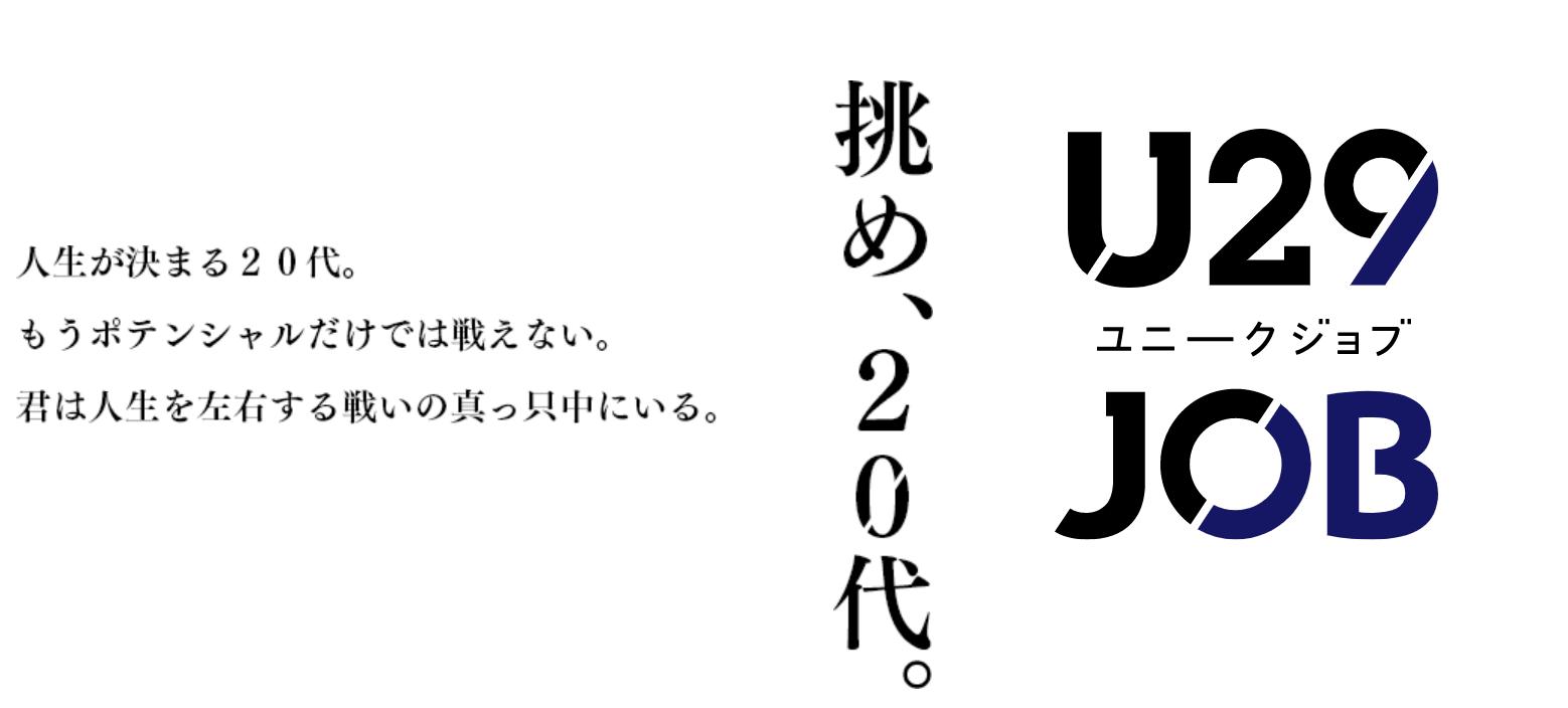 U29JOB公式サイト