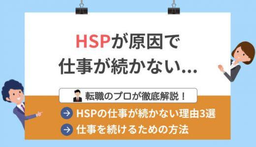 HSPが原因で仕事が続かないのはどうして?理由や改善方法を紹介