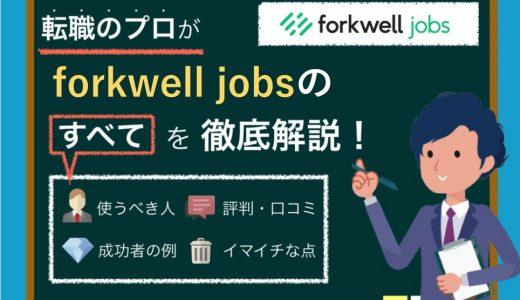 forkwell jobsの評判って良いの?メリットからデメリットまで徹底解説!